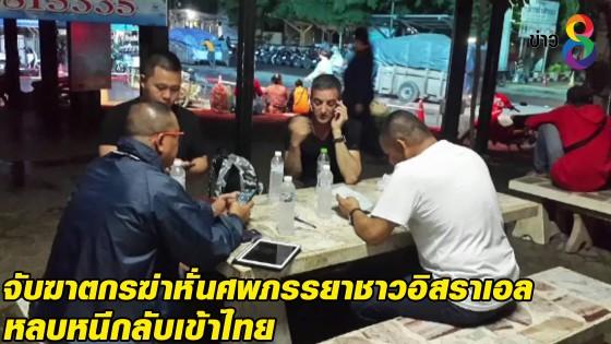 จับฆาตกรฆ่าหั่นศพภรรยาชาวอิสราเอล หลบหนีกลับเข้าไทย