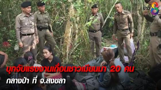 บุกจับแรงงานเถื่อนชาวเมียนมา 20 คน กลางป่า ที่ จ.สงขลา