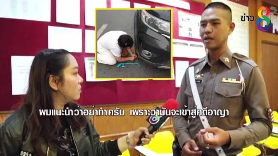 สาวฉุนจอดรถถูกตำรวจล็อกล้อ ใช้เลื่อยตัดแถมท้าฟ้องศาล