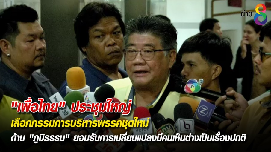 """""""เพื่อไทย"""" ประชุมใหญ่เลือกกรรมการบริหารพรรคชุดใหม่"""