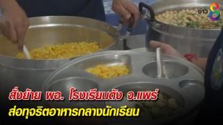 สั่งย้าย ผอ. โรงเรียนดัง จ.แพร่ ส่อทุจริตอาหารกลางนักเรียน