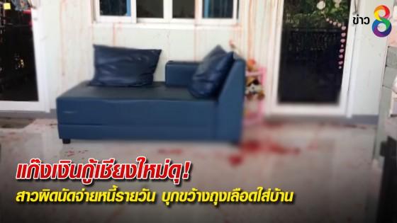 แก๊งเงินกู้เชียงใหม่ดุ สาวผิดนัดจ่ายหนี้รายวัน บุกขว้างถุงเลือดใส่บ้าน