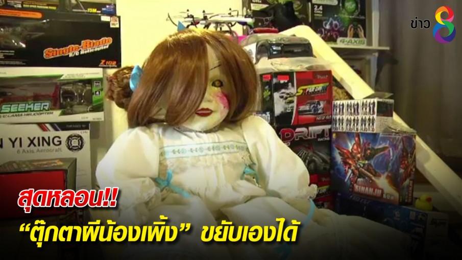 """สุดหลอน """"ตุ๊กตาผีน้องเพิ้ง"""" ขยับเองได้"""