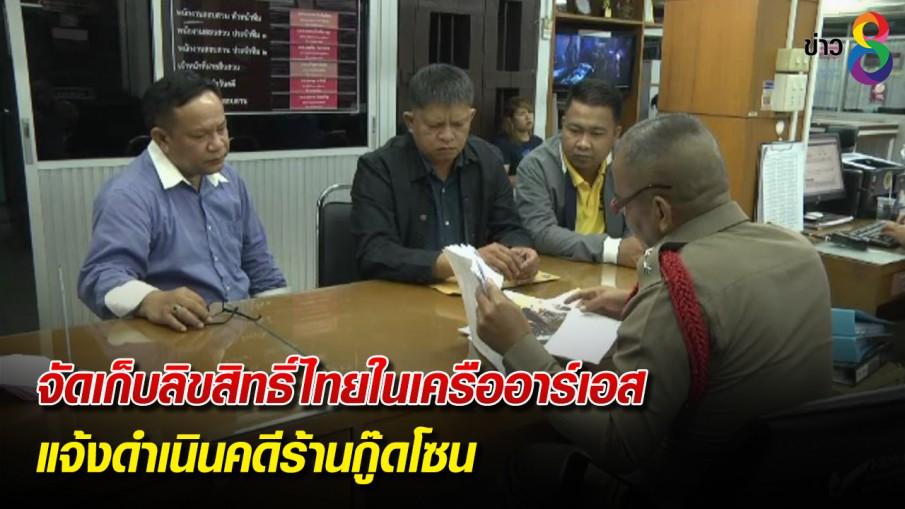 จัดเก็บลิขสิทธิ์ไทยในเครืออาร์เอส แจ้งดำเนินคดีร้านกู๊ดโซน