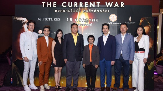 กฟน. สนับสนุนภาพยนตร์ The Current War สงครามไฟฟ้า คนขั้วอัจฉริยะ