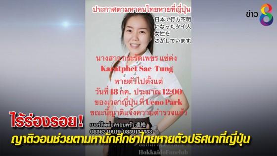 ไร้ร่องรอย! ญาติวอนช่วยตามหานักศึกษาไทยหายตัวปริศนาที่ญี่ปุ่น