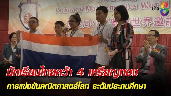 นักเรียนไทยคว้า 4 เหรียญทอง การแข่งขันคณิตศาสตร์โลก...