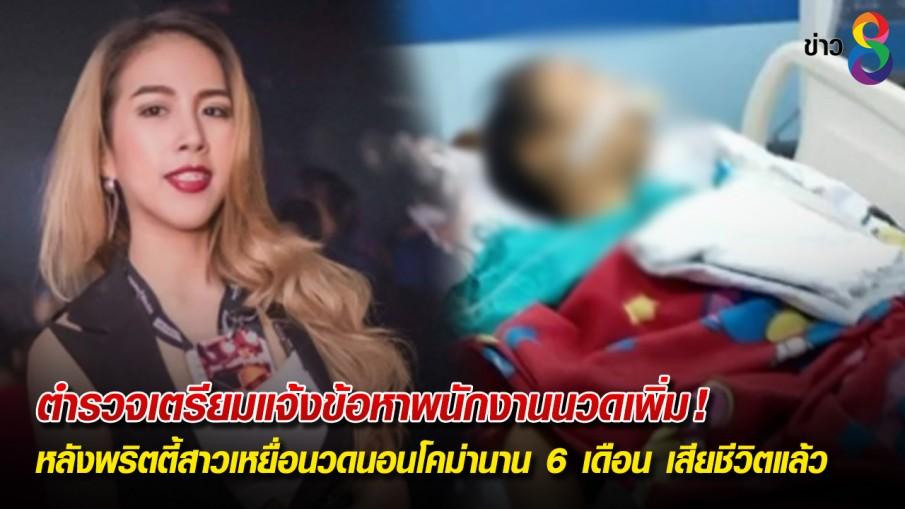 ตำรวจเตรียมแจ้งข้อหาพนักงานนวดเพิ่ม หลังพริตตี้สาวเหยื่อนวดเสียชีวิต