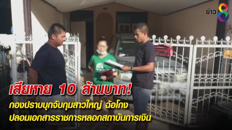 กองปราบบุกจับกุมสาวใหญ่ ฉ้อโกง-ปลอมเอกสารราชการ หลอกสถาบันการเงิน