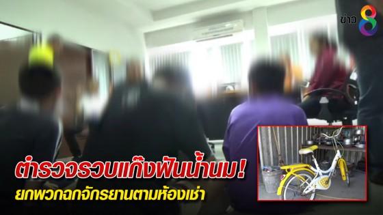 ตำรวจรวบแก๊งฟันน้ำนม ยกพวกฉกจักรยานตามห้องเช่า