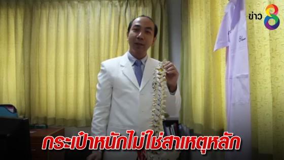 แพทย์ยัน นร.วัย 14 กระดูกสันหลังคด ไม่เกี่ยวกับแบกกระเป๋าหนัก