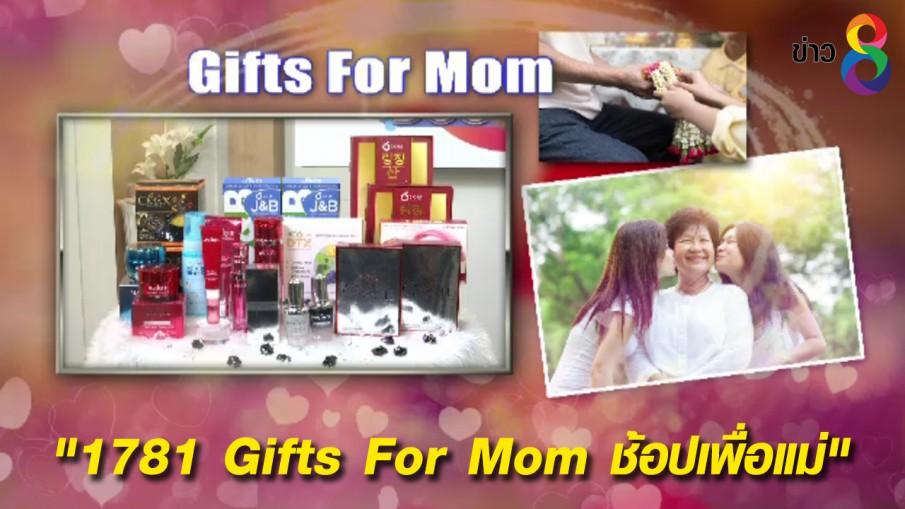 "RS จัดแคมเปญ ""1781 Gifts For Mom ช้อปเพื่อแม่"""