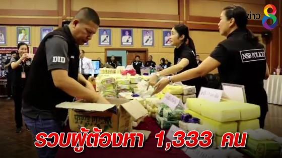 ปส.ทลายเครือข่ายผู้ค้ายาเสพติด รวบ 1,333 ผู้ต้องหา พร้อมยึดทรัพย์ 8 ล้าน