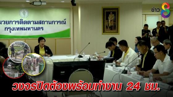 กทม. ประชุมเข้มติดตามสถานการณ์ หลังเกิดเหตุระเบิดหลายจุดทั่วกรุงเมื่อวานนี้