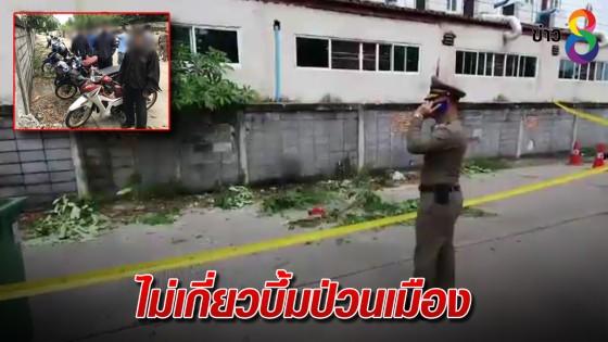 จับเด็กช่างกลซุกระเบิดปิงปองย่านพระราม 9 ทำเจ้าหน้าที่ กทม. บาดเจ็บ...