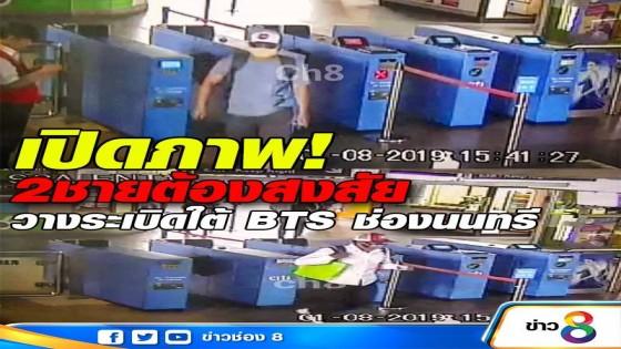 เปิดภาพ 2 ชายต้องสงสัยวางระเบิดใต้ BTS ช่องนนทรี