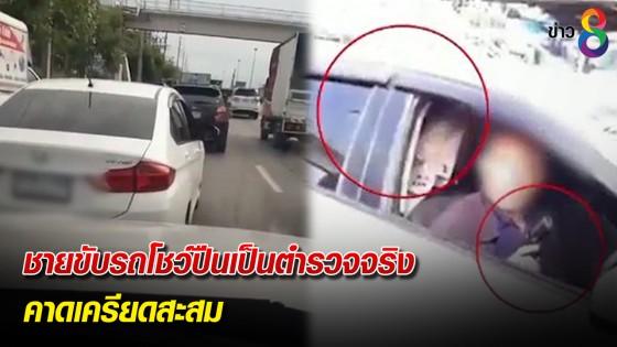 ชายขับรถโชว์ปืนเป็นตำรวจจริง คาดเครียดสะสม