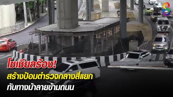 โซเชียลร้อง! สร้างป้อมตำรวจกลางสี่แยก ทับทางม้าลายข้ามถนน