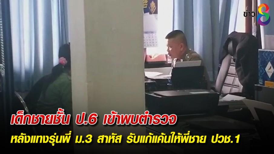 เด็กชายชั้น ป.6 เข้าพบตำรวจ หลังแทงรุ่นพี่ ม.3 สาหัส รับแก้แค้นให้พี่ชาย ปวช.1