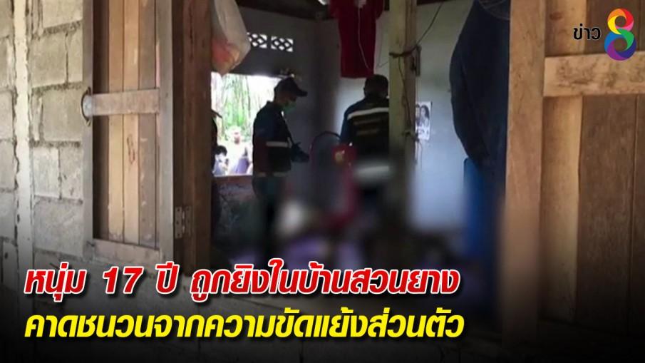 หนุ่ม 17 ปี ถูกยิงในบ้านสวนยาง คาดชนวนจากความขัดแย้งส่วนตัว
