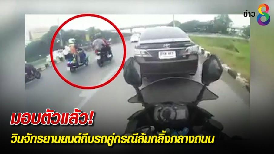 มอบตัวแล้ว! วินจักรยานยนต์ถีบรถคู่กรณีล้มกลิ้งกลางถนน