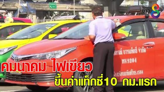 คมนาคม ไฟเขียวขึ้นค่าแท็กซี่ 10 กม.แรก