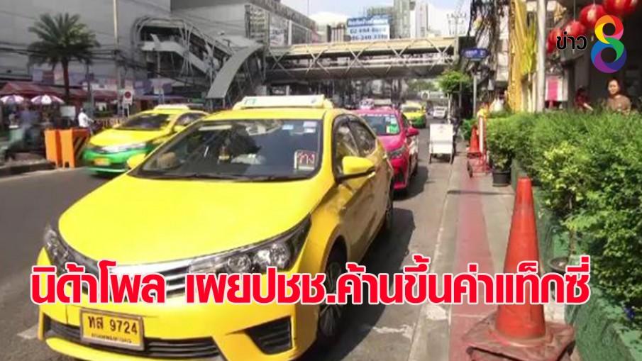 นิด้าโพล เผยประชาชนค้านขึ้นค่าแท็กซี่