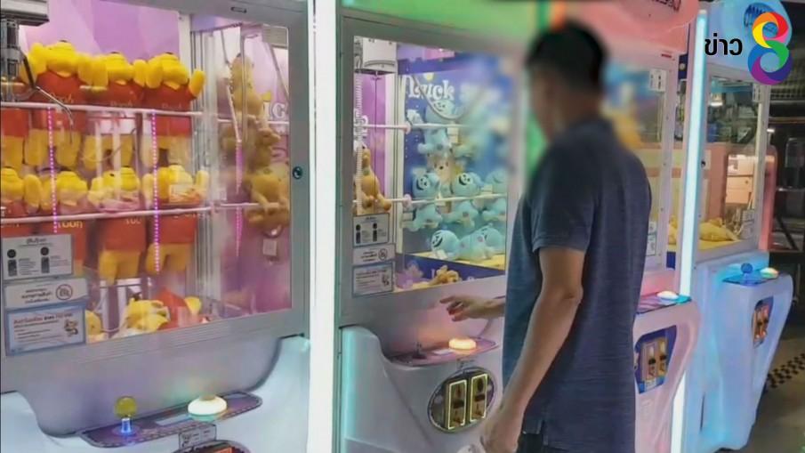 ผู้ปกครองร้อง! ลูกหลานมั่วสุมหยอดตู้คีบตุ๊กตา ในห้างดังกลางเมืองระยอง