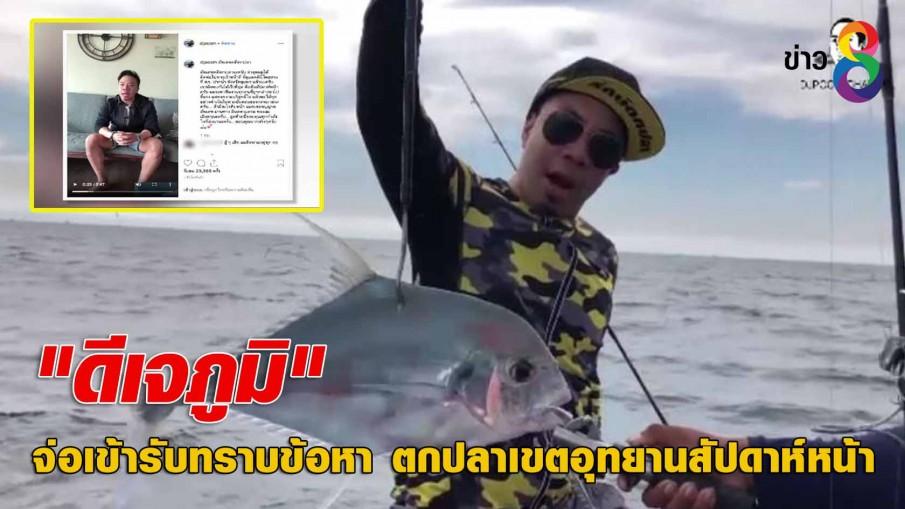 """""""ดีเจภูมิ"""" จ่อเข้ารับทราบข้อหา ตกปลาเขตอุทยานสัปดาห์หน้า"""
