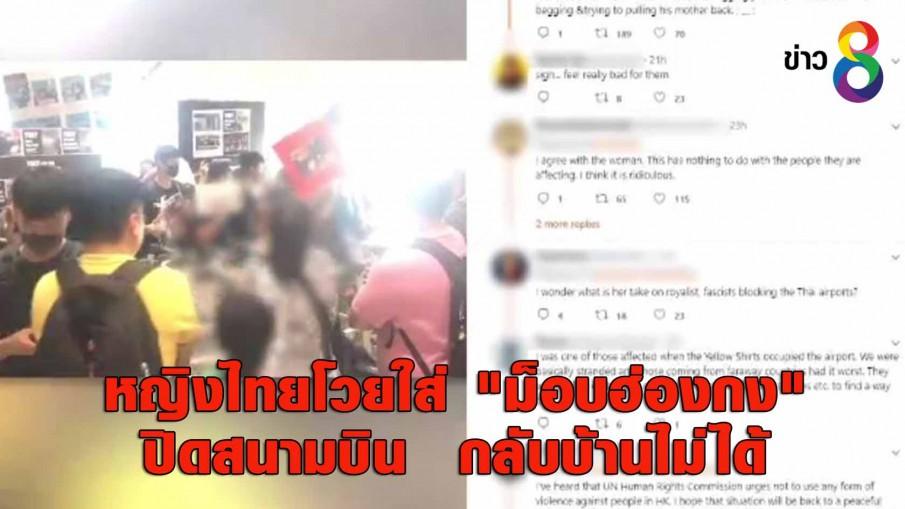 """หญิงไทยโวยใส่ """"ม็อบฮ่องกง"""" ปิดสนามบิน  กลับบ้านไม่ได้"""