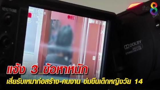 ปคม. ประสานสหวิชาชีพสอบ เด็กหญิงวัย 14 ปี ถูกผู้รับเหมาข่มขืน