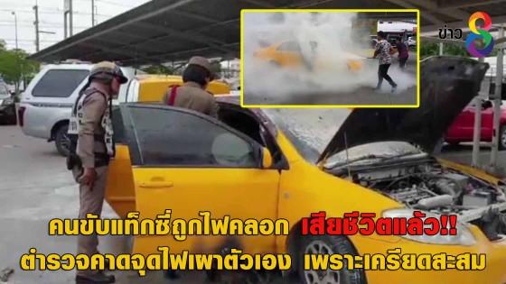 คนขับแท็กซี่จุดไฟเผาตัวเองคารถตายแล้ว พบเครียดสะสม