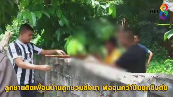 ลูกชายติดเพื่อนบ้านถูกชวนส่งยา พ่อฉุนคว้าปืนบุกยิงดับ