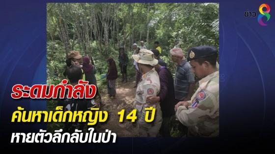 ระดมกำลังค้นหาเด็กหญิง 14 ปี หายตัวลึกลับในป่า