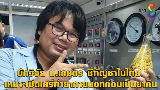 นักวิจัยชี้กัญชาในไทย เหมาะเปิดเสรีทำยาภายนอกก่อนเป็นยากิน