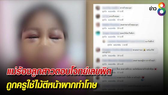 แม่ร้องลูกสาวตอบโจทย์เลขผิด ถูกครูใช้ไม้ตีหน้าผากทำโทษ