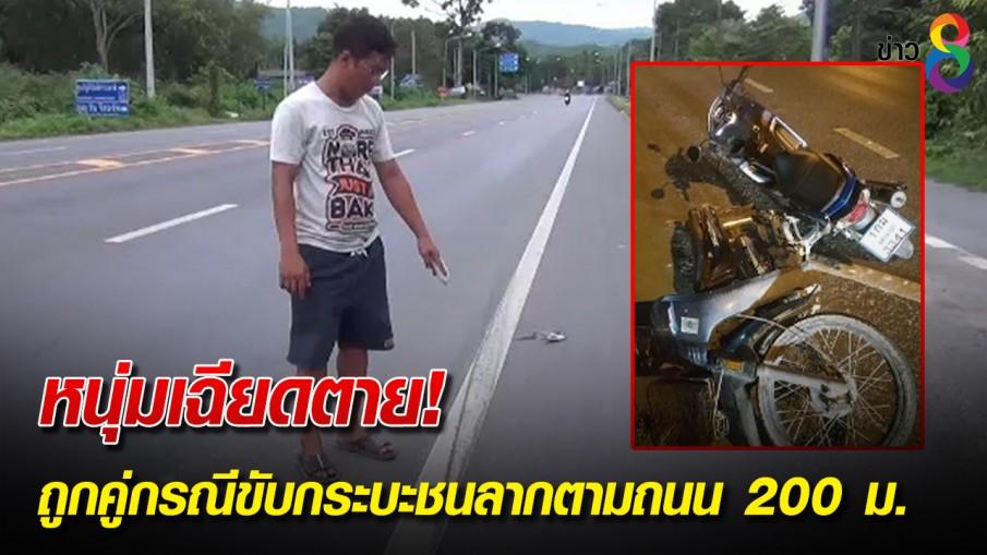 หนุ่มเฉียดตาย ถูกคู่กรณีขับกระบะชนลากตามถนน 200 ม.
