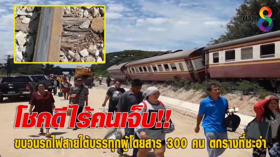 ขบวนรถไฟสายใต้บรรทุกผู้โดยสาร 300 คน ตกรางที่ชะอำ โชคดีไร้คนเจ็บ
