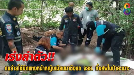 คนร้ายใช้มีดแทงหน้าหญิงเมียนมาชิงรถ จยย. ทิ้งศพในป่าละเมาะ