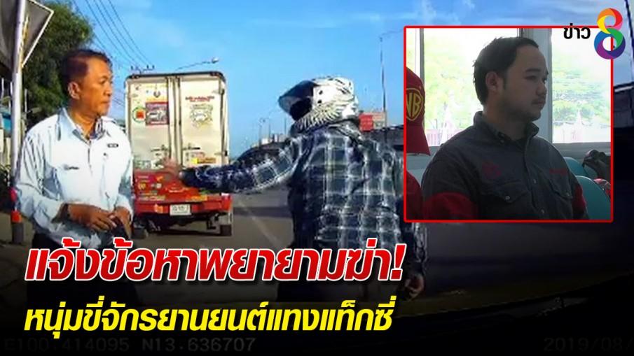 แจ้งข้อหาพยายามฆ่า หนุ่มขี่จักรยานยนต์แทงแท็กซี่
