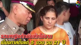 รวบหญิงกักขังเด็กใช้งานเยี่ยงทาสตั้งแต่ 5 ขวบ จน 21 ปี