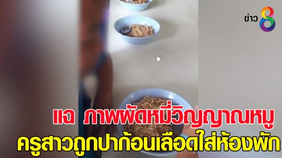 แฉภาพผัดบะหมี่วิญญาณหมู...