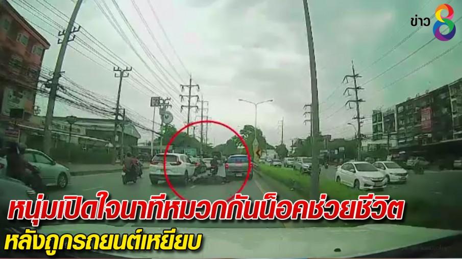 หนุ่มเปิดใจนาทีหมวกกันน็อคช่วยชีวิต หลังถูกรถยนต์เหยียบ