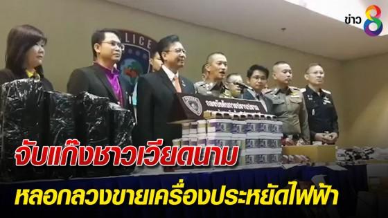 จับแก๊ง ชาวเวียดนาม หลอกลวงขายเครื่องประหยัดไฟฟ้า