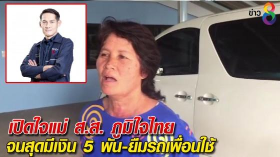 เปิดใจแม่ ส.ส. ภูมิใจไทย  จนสุดมีเงิน 5 พัน- ยืมรถเพื่อนใช้