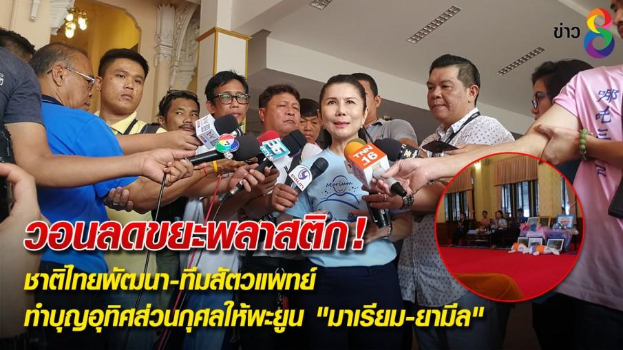 """ชาติไทยพัฒนา-ทีมสัตวแพทย์ ทำบุญอุทิศส่วนกุศลให้พะยูน """"มาเรียม-ยามีล"""" วอนลดขยะพลาสติก"""