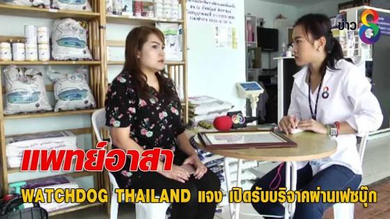 แพทย์อาสา WATCHDOG THAILAND แจง เปิดรับบริจาคผ่านเฟซบุ๊ก