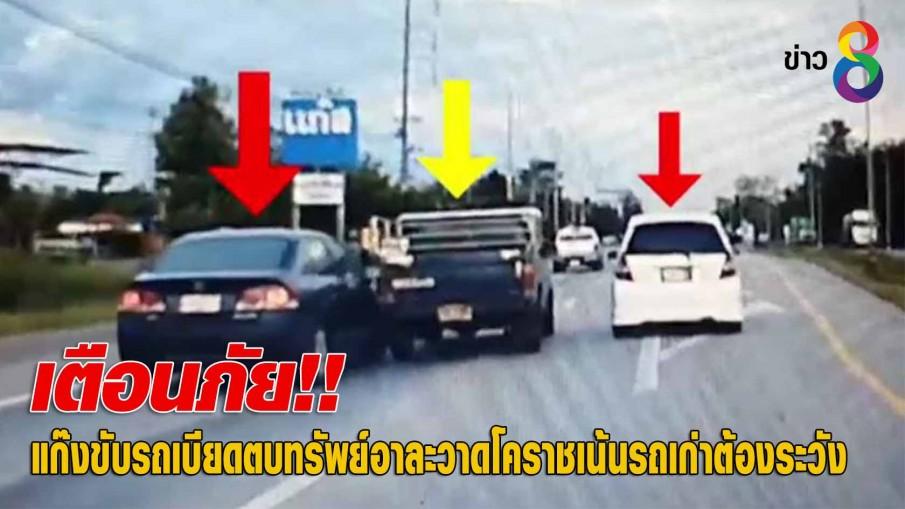เตือนภัย!! แก๊งขับรถเบียดตบทรัพย์อาละวาดโคราชเน้นรถเก่าต้องระวัง