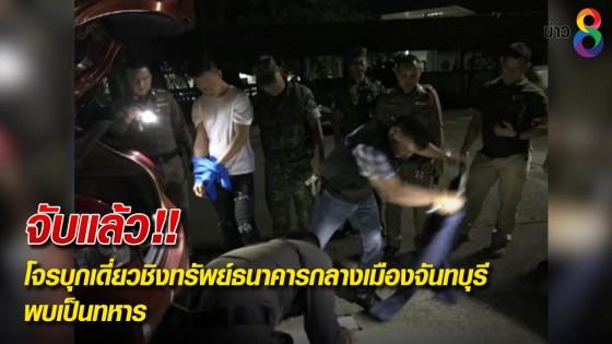 จับแล้ว!! โจรบุกเดี่ยวชิงทรัพย์ธนาคารกลางเมืองจันทบุรี พบเป็นทหาร