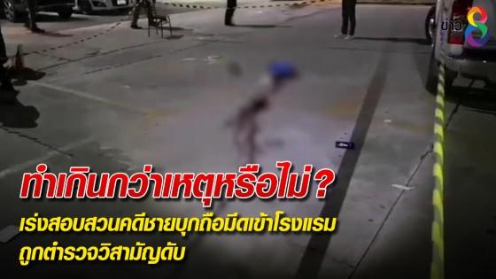 เร่งสอบสวนคดีชายถือมีดบุกเข้าโรงแรม ถูกตำรวจวิสามัญดับ